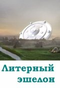 """Обложка книги """"Литерный эшелон"""""""