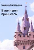 """Обложка книги """"Башня для принцессы"""""""