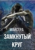 """Обложка книги """"Замкнутый круг"""""""