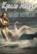 """Обложка книги """"Крыло Лебедя"""""""