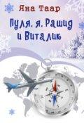 """Обложка книги """"Пуля, я, Рашид и Виталик"""""""