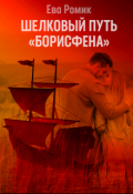 """Обложка книги """"Шелковый  путь  « Борисфена »"""""""