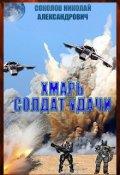 """Обложка книги """"Хмарь. Солдат удачи."""""""