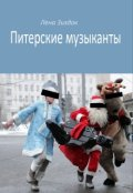 "Обложка книги ""Питерские музыканты"""