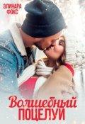 """Обложка книги """"Волшебный поцелуй"""""""