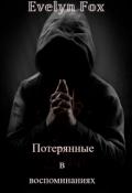 """Обложка книги """" Потерянные в воспоминаниях"""""""