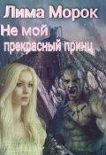 """Обложка книги """"Не мой прекрасный принц"""""""