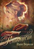 """Обложка книги """"Пианист. Осенняя песнь"""""""