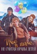 """Обложка книги """"Трое в шале, не считая оравы детей"""""""