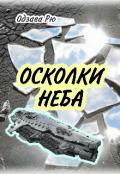 """Обложка книги """"Осколки неба"""""""