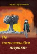 """Обложка книги """"Не состоявшийся теракт"""""""