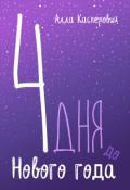 """Обложка книги """"4 дня до Нового года"""""""