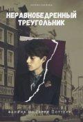 """Обложка книги """"Неравнобедренный треугольник"""""""