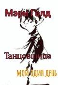"Обложка книги ""Танцовщица """