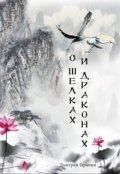 """Обложка книги """"О шелках и драконах"""""""