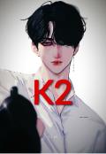 """Обложка книги """"К2"""""""