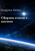 """Обложка книги """"Сборник стихов о космосе"""""""
