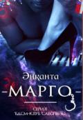"""Обложка книги """"Бдсм-Клуб """"Сабспейс"""": Марго"""""""