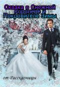 """Обложка книги """"Сказка о Снежной Королеве и Покровителе Зимы"""""""