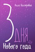 """Обложка книги """"3 дня до Нового года"""""""