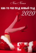 """Обложка книги """"Как-то раз под Новый Год 2020"""""""