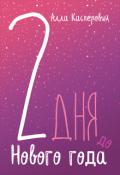 """Обложка книги """"2 дня до Нового года"""""""