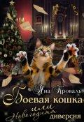 """Обложка книги """"Боевая кошка, или Новогодняя диверсия"""""""