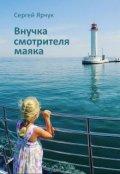 """Обложка книги """"Внучка смотрителя маяка"""""""