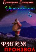 """Обложка книги """"Новогодний фэнтези произвол"""""""