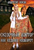 """Обложка книги """"Сказочный доктор или ведьма наоборот"""""""