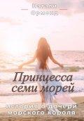 "Обложка книги ""Принцесса семи морей"""