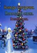 """Обложка книги """"Конкурс Снегурочек. Новогодняя сказка """""""