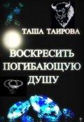"""Обложка книги """"Воскресить погибающую душу"""""""
