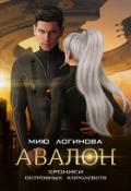 """Обложка книги """"Авалон. Хроники островных королевств."""""""