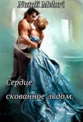 """Обложка книги """"Сердце скованное льдом. """""""