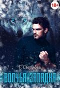 """Обложка книги """"Волчья западня"""""""