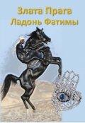 """Обложка книги """"Ладонь Фатимы"""""""