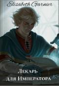 """Обложка книги """"Лекарь для императора"""""""