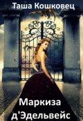 """Обложка книги """"Маркиза д' Эдельвейс"""""""
