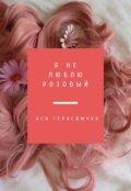 """Обложка книги """"Я не люблю розовый"""""""