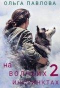 """Обложка книги """"На волчьих инстинктах 2"""""""