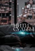 """Обложка книги """"Нити судьбы """""""