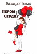 """Обложка книги """"Пером по сердцу"""""""