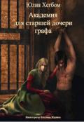 """Обложка книги """"Академия для старшей дочери графа (3 книга)"""""""