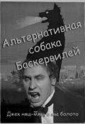 """Обложка книги """"Альтернативная собака Баскервилей"""""""