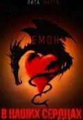"""Обложка книги """"Демоны в наших сердцах  """""""