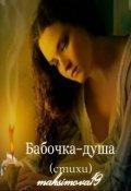 "Обложка книги ""Бабочка – душа"""