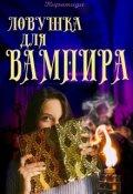 "Обложка книги ""Ловушка для вампира"""