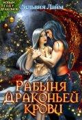 """Обложка книги """"Рабыня драконьей крови"""""""