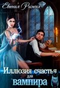 """Обложка книги """"Иллюзия счастья для вампира"""""""